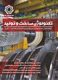 مجله تکنولوژی ساخت و تولید - شماره ۴