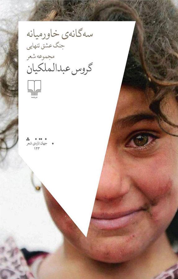 کتاب سهگانهی خاورمیانه