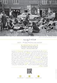 مجله فصلنامه مردمنامه - شماره ۲  و ۳