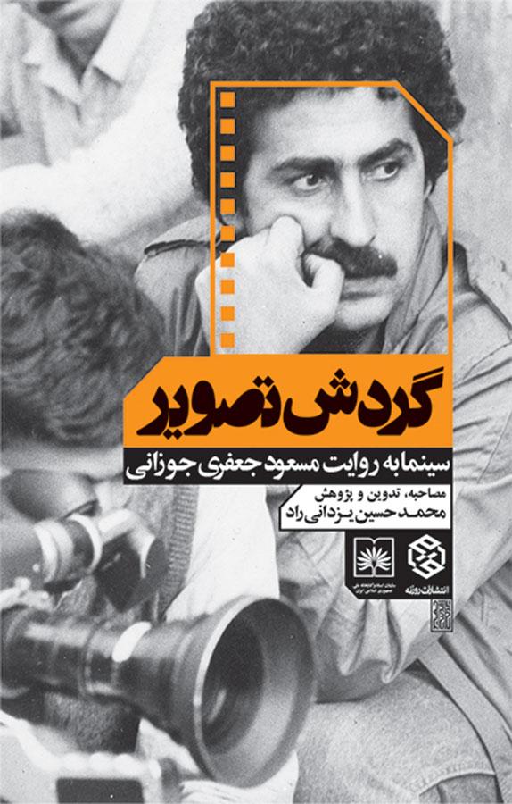 کتاب گردش تصویر