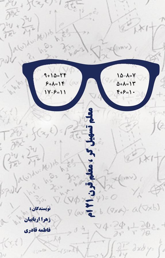 کتاب معلم تسهیل گر،معلم قرن بیست و یکم