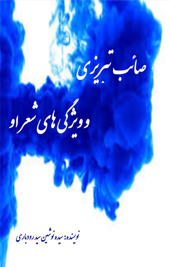 کتاب صائب تبریزی و ویژگی های شعر او