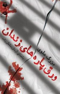 کتاب صوتی ورق پارههای زندان