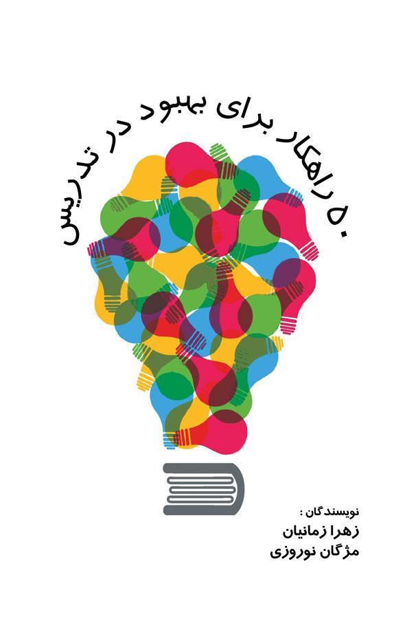 کتاب ۵۰  راهکار برای بهبود تدریس