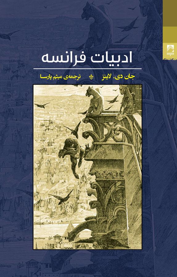 کتاب ادبیات فرانسه