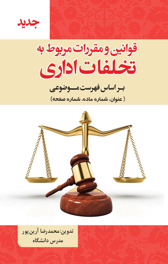 کتاب قوانین و مقررات مربوط به تخلفات اداری