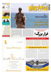 مجله هفتهنامه اقتصاد برتر شماره ۵۲۳