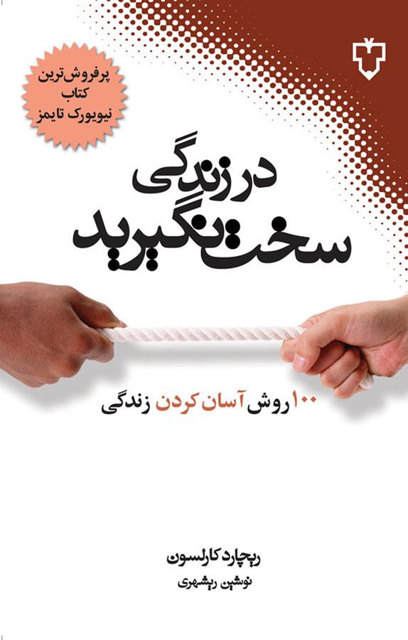 کتاب در زندگی سخت نگیرید