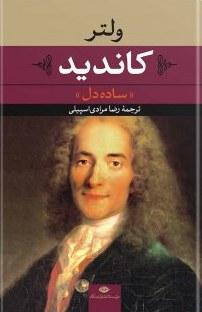 کتاب کاندید