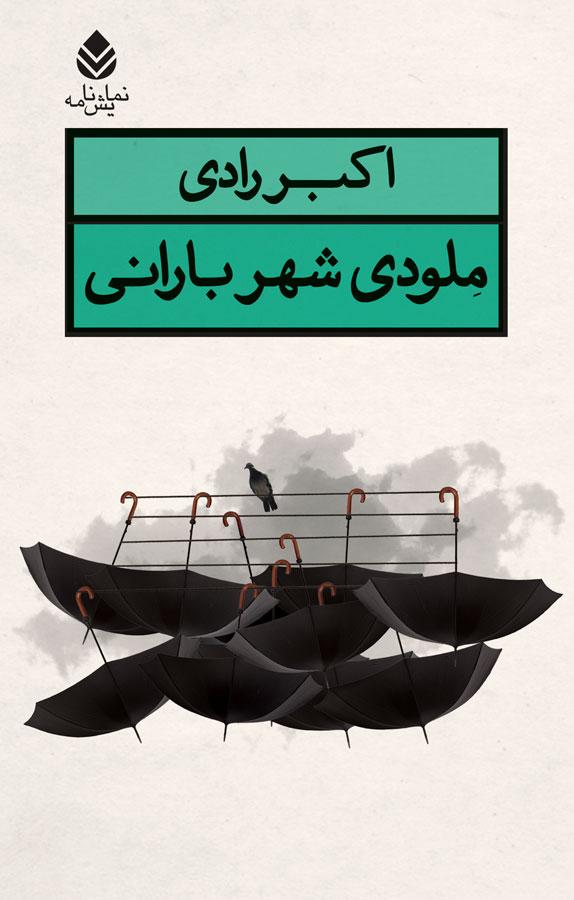 کتاب ملودی شهر بارانی