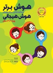 کتاب هوش برتر فعالیتهایی برای پرورش هوش هیجانی ویژه ۳ تا۶ سال