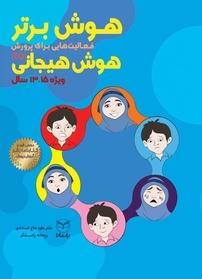 کتاب هوش برتر فعالیتهایی برای پرورش هوش هیجانی ویژه ۱۳ تا ۱۵ سال
