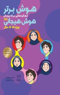 کتاب هوش برتر فعالیتهایی برای پرورش هوش هیجانی ویژه ۱۶ تا ۱۸ سال