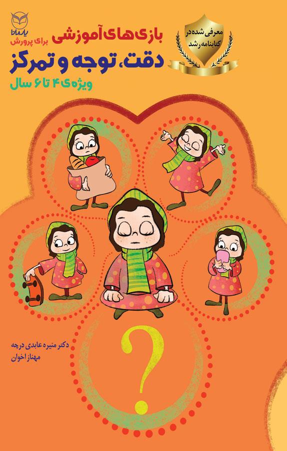 کتاب بازیهای آموزشی برای پرورش دقت، توجه و تمرکز