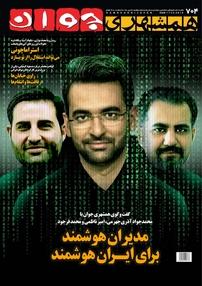 مجله هفتهنامه همشهری جوان - شماره ۷۰۴