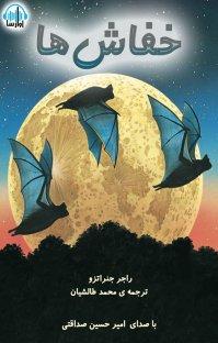 کتاب صوتی خفاشها