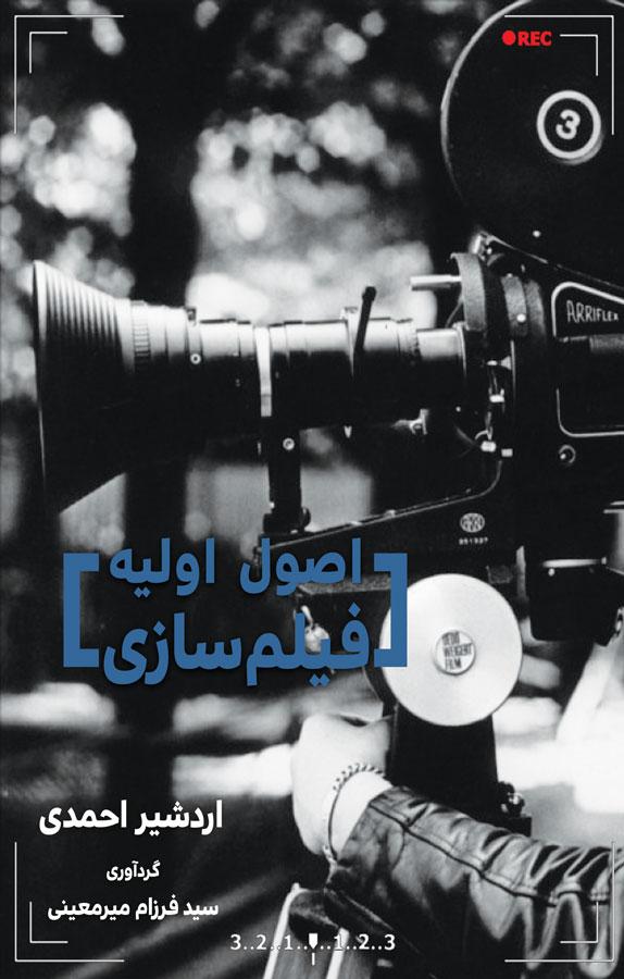کتاب اصول اولیه فیلمسازی