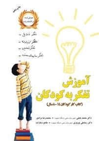 کتاب آموزش تفکر به کودکان