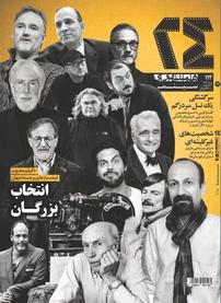 مجله ماهنامه همشهری ۲۴  - شماره ۱۱۲
