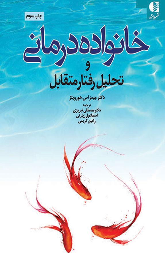 کتاب خانواده درمانی (TA)