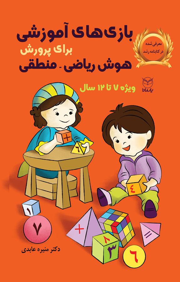 کتاب بازیهای آموزشی برای پرورش هوش ریاضی- منطقی
