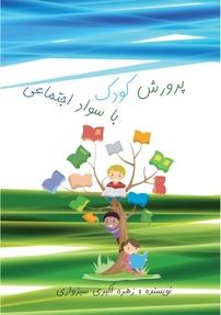 کتاب پرورش کودک با سواد اجتماعی