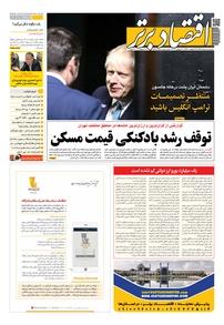 مجله هفتهنامه اقتصاد برتر شماره ۵۲۶