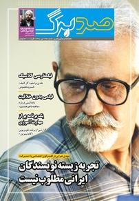 مجله ماهنامه صدبرگ - شماره ۳۲