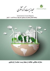 مجله ماهنامه محیط زیست و گردشگری - شماره ۴