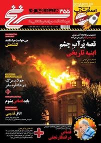 مجله دوهفتهنامه سرنخ - شماره ۳۵۵