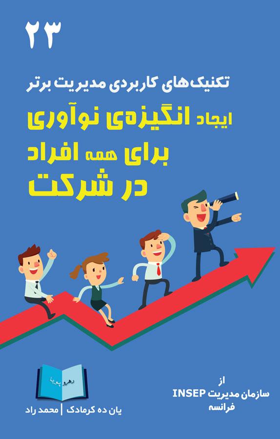 کتاب ایجاد انگیزه نوآوری برای همه افراد در شرکت