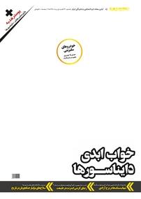 مجله دوهفتهنامه فرهنگی، اجتماعی دانستنیها - شماره ۲۳۱