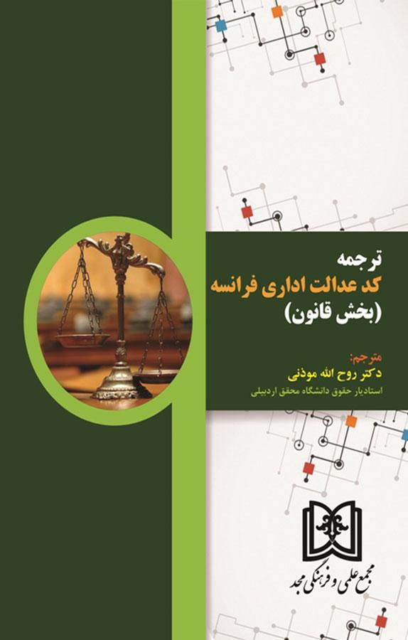 کتاب ترجمه کد عدالت اداری فرانسه