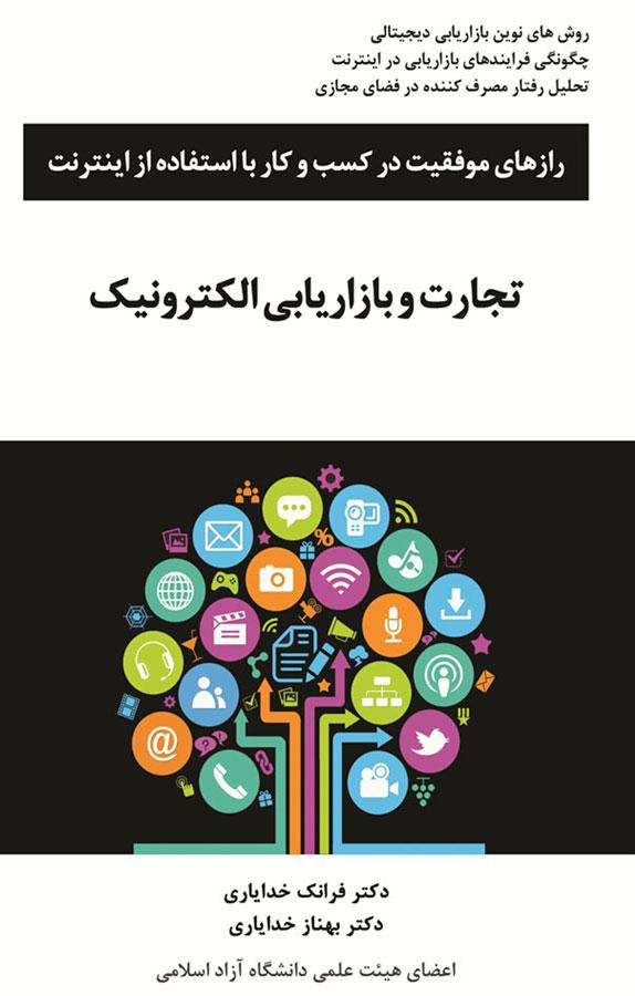 کتاب تجارت و بازاریابی الکترونیک