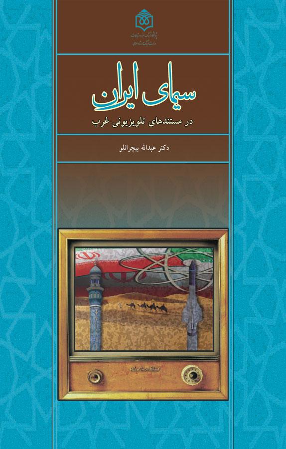 کتاب سیمای ایران در مستندهای تلویزیونی غرب