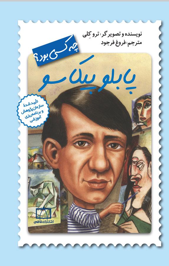 کتاب پابلو پیکاسو چه کسی بود؟