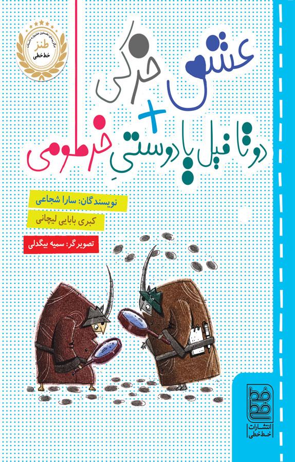 کتاب دوتا فیل یا دوستی خرطومی و عشق خرکی