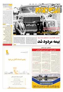مجله هفتهنامه اقتصاد برتر شماره ۵۲۷