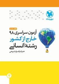 کتاب آزمون سراسری ۹۸  خارج از کشور رشته انسانی
