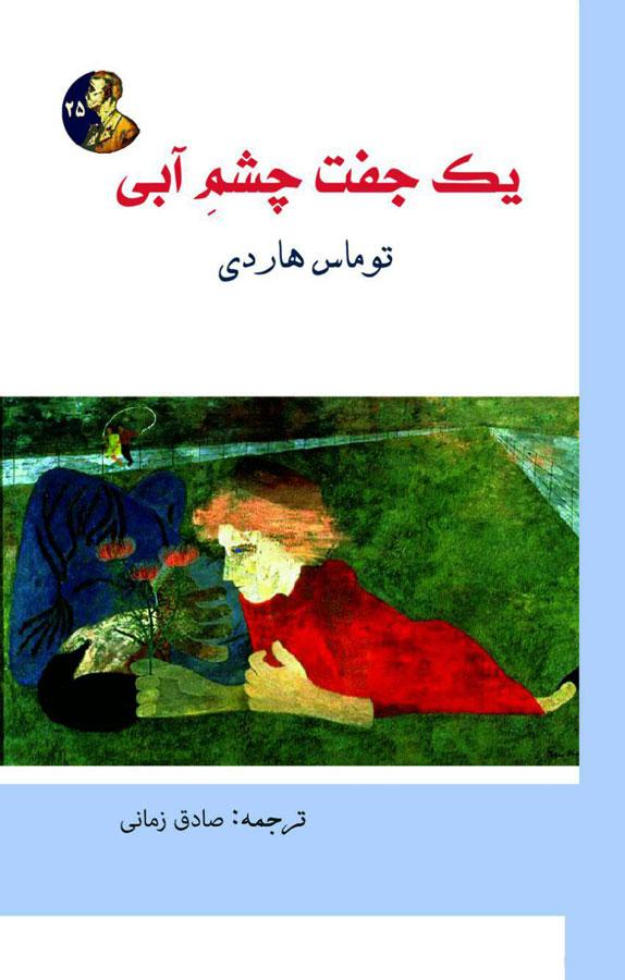 کتاب یک جفت چشم آبی
