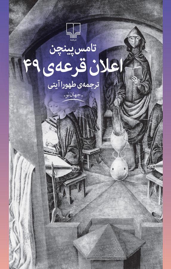 کتاب اعلان قرعهی ۴۹