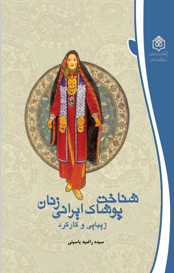 کتاب شناخت پوشاک ایرانی زنان