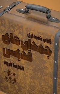 کتاب صوتی چمدانهای قدیمی