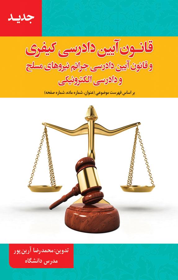 کتاب قانون آیین دادرسی کیفری و قانون آیین دادرسی جرائم نیروهای مسلح و دادرسی الکترونیکی