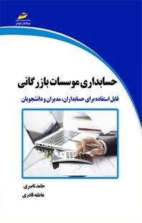 کتاب حسابداری موسسات بازرگانی