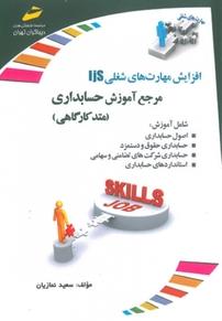 کتاب مرجع آموزش حسابداری