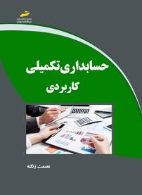 کتاب حسابداری تکمیلی کاربردی