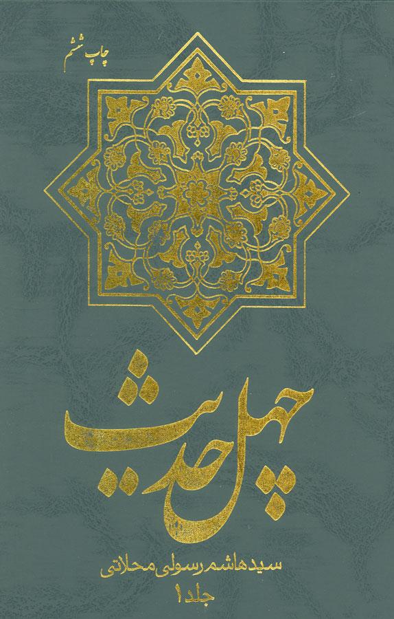 کتاب چهل حدیث