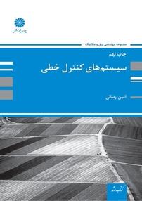 کتاب سیستمهای کنترل خطی