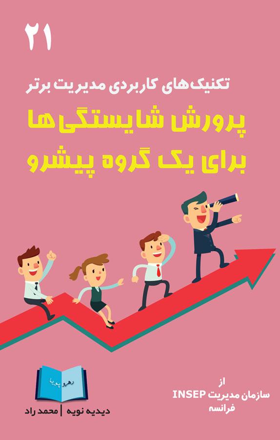 کتاب پرورش شایستگیها، برای یک گروه پیشرو